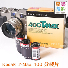 [享樂攝影] Kodak T-MAX 400 TMY 135黑白底片 分裝片 極細顆粒 負片 B&W LOMO 華山 光華 TMax 可單捲買 有 Tri-X 400 (2015/09)