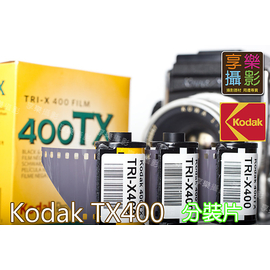 ^~享樂攝影^~ Kodak Tri~X 400 黑白 400TX 分裝片 B  W 黑白