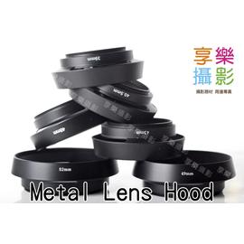 ^~享樂攝影^~ 全黑色導流口金屬遮光罩 49mm 內縮版 賣場  39mm 40.5mm