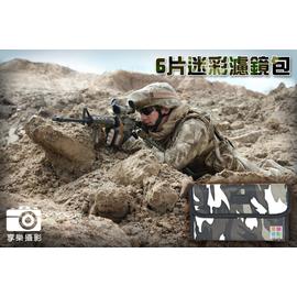 享樂攝影  6片裝 86mm 迷彩濾鏡包 濾色片 減光鏡 偏光鏡 CPL Cokin P