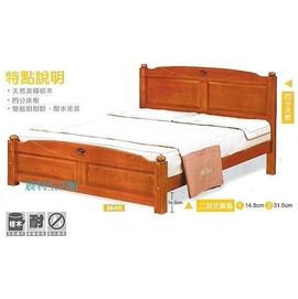^~ 展利 館 ^~ 柚木色實木床組3.5尺5尺 ^(床架^)∼免 喔∼67~04