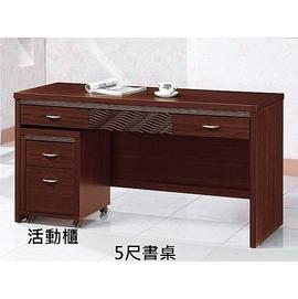 ^~ 展利 館 ^~ 里拉胡桃3尺4尺5尺書桌.活動櫃 ^(書桌^)^~免 喔^~829~