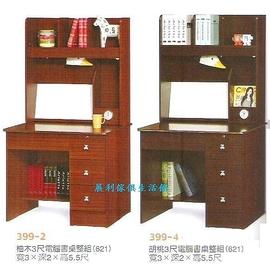 ^~ 展利 館 ^~ 胡桃柚木3尺^(兒童書桌 書桌^)^~399~2