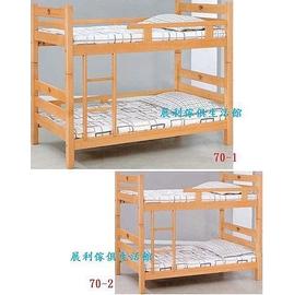 ^~ 展利 館 ^~ 貝克檜木3尺雙層床ll4566 ^(雙層床^)∼70~2.