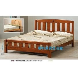 ~ 展利 館 ~ 羅莎柚木色3.5尺5尺6尺  雙人床 單人床 ∼378~4.....