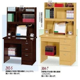 ^~ 展利 館 ^~ 席麗屋胡桃色白楓木色3尺^(書桌^)^~免 喔^~304~7.