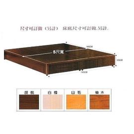 ^~ 展利 館 ^~ 胡桃白橡山毛柚木半封3尺3.5尺5尺6尺三分板六分板床底箱 ^(床組