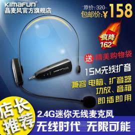 Kimafun 晶麥風KM~G100 2.4g無線麥克風頭戴耳麥話筒擴音器教學