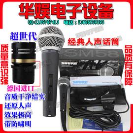 有線話筒Shure 舒爾 SM58 KTV 卡拉ok 家用 舞台演出麥克風 包郵