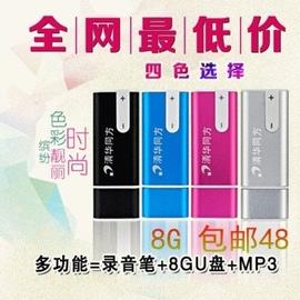 清華同方TF~19微型數碼 錄音筆U盤MP3高清降噪遠距8g包郵