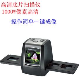 35MM 膠片底片掃描儀 135膠卷掃描器高清1000萬像素