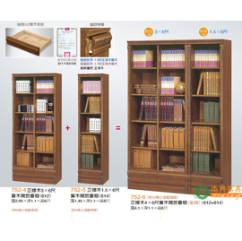 ~~添興 網~~~H系列可享折扣~H347~5 正樟木1.5~6尺實木開放書櫃 大台北都會