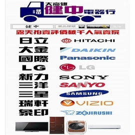 ~高屏、台南~~大高雄~健中 行~~華菱HAWRIN、變頻分離式冷氣、DT~2513IVS
