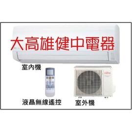 ~高屏、台南~~大高雄~健中 行~~富士通Fujitsu、變頻分離式冷氣、ASCG~40J