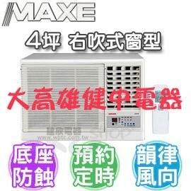 ~高屏、台南~~大高雄~健中 行~~MAXE萬士益、定頻窗型 右吹 、MH~4512F~~