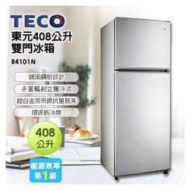 ~高屏、台南~~大高雄~健中 行~~東元TECO、408公升雙門冰箱、R4101N^(銀^