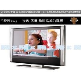 ~野豬~ 零售 壓克力護目鏡 液晶電視 防撞板 保護鏡 ~19吋寬螢幕~^(16:10^)