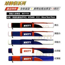 ~橙色桔團~ ~ZETT~2013年 BCT~731 單支入球棒袋 五色選1  330元