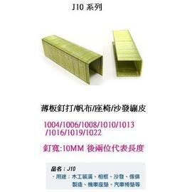 J10 釘槍系列 釘針 薄板釘打 沙發傢俱 座墊 相框 J1016