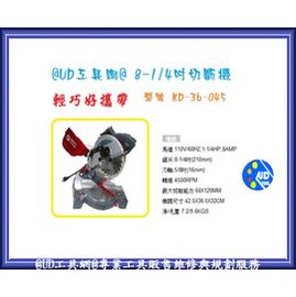 ~UD工具網~KOSTA DELTA KD~36~045 8~1 4吋 小型鋁木角度切斷機