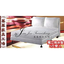 蓁蓁 工場  5尺雙人獨立筒床墊^~大台北購滿五千元以上免 ^~