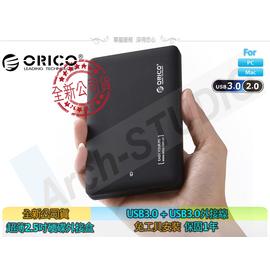 ORICO UASP JMS晶片 USB3.0 2.5吋 硬碟外接盒 堅固耐用 2599U