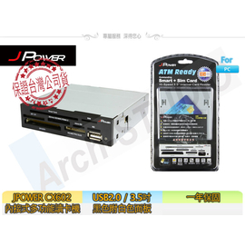 杰強 JPOWER CX602 3.5吋 內接式多 讀卡機 黑色附白色面板 記憶卡 ATM