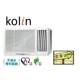 ^~ 家事達 ^~Kolin歌林 ~KD~562R01~ 窗型 右吹 節能不滴水 冷氣