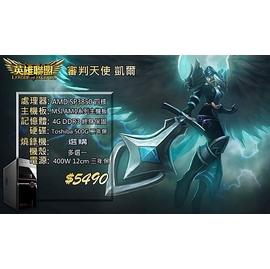 華挺資訊~ 套裝主機  英雄聯盟 審判天使機 AMD SP3850四核 AM1 4G