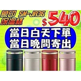 象印~SM~JA36~保溫杯保溫瓶〈另售SM~JA48 SM~KA48 SM~KA36 S