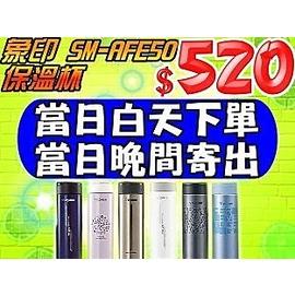 象印~SM~AFE50~保溫杯保溫瓶〈另售SM~JA36 SM~JA48 SM~KA36