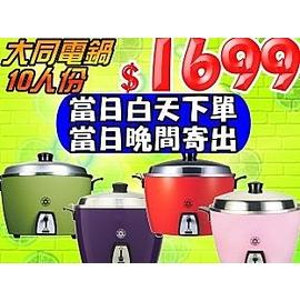 大同電鍋~TAC~10L TAC~10A~10人份~紅、綠、粉 ~有全不鏽鋼TAC~11T