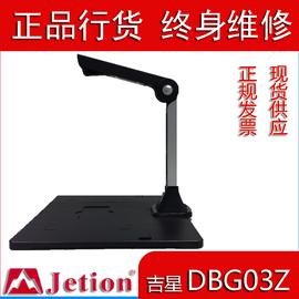 吉星高拍儀JET~DBG013升級版 吉星數碼掃描儀 A4幅面300萬像素