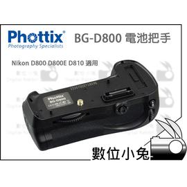 小兔~Phottix BG~D800 電池手把~ 相容 MB~D12 Nikon D800