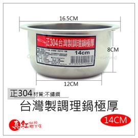 製正304~14CM調理鍋、極厚調理鍋、內鍋、不鏽鋼鍋具、餐具  MIT   471955