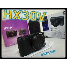《保固內公司貨》SONY HX30V 非HX100V TX66 AW100 ZS30 HX50V G5X SZ9
