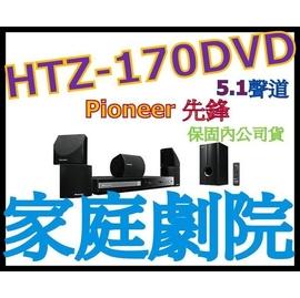 《保固内公司货》PIONEER HTZ-170DVD 家庭剧院 非HTZ-626BD PT580 BDV-E290 HTS3582 SC-XH50GT-K HB806PE Z906 Z523 BDV-E2100