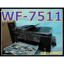 ASDF台北 EPSON WF~7511 連續供墨 非WF~7521 7000 7500A