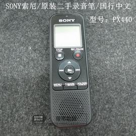 Sony 索尼 ICD~PX440(4G)錄音筆 正品  數量有限