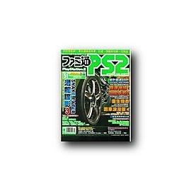 電玩通週刊 51 極速快感 飆風再起2  ~7樓709k~7 郭  1410690