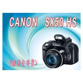 貨  CANON SX50 HS 類單眼相機 SX520 HS TX20 TX66 S