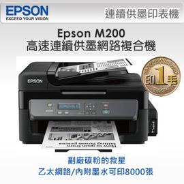 EPSON M200 黑白高速 連續供墨複合機 六合一   .. 喔~