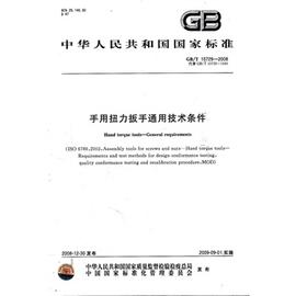 天下 書  中華人民共和國國家 :手用扭力扳手 技術條件
