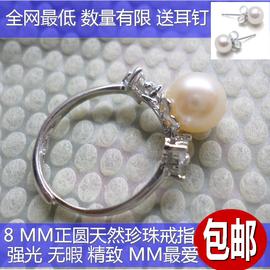包郵天然淡水珍珠戒指 8~9MM正圓可松緊指環可調節活扣鑲鑽女