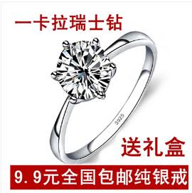 9.9元包郵925純銀皇冠 六爪一克拉仿真鑽戒指瑞士鑽鋯石女飾品