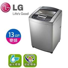 ~阿福 小舖~ 來電爆 給您~LG樂金DD變頻13kg直驅式洗衣機 WT~D130PG