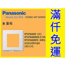 ~東益氏~Panasonic國際牌開關插座 COSMO ART系列WTAF8400W家庭保