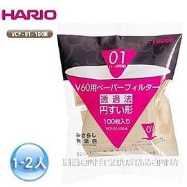 ~圖騰咖啡~Hario VCF01圓錐型濾紙100入1^~2人份^(無漂白^) Hario