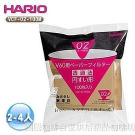 ~圖騰咖啡~Hario VCF02圓錐型濾紙100入1^~4人份^(無漂白^) Hario
