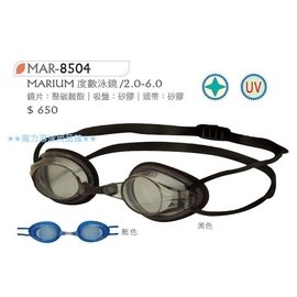 ~~魔力游泳用品館~~ Marium 競賽流線型泳鏡^(可組裝成有近視度數的泳鏡!^) 近